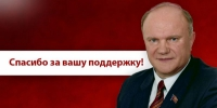 b_620_343_16777215_00_https___kprf.ru_media_images_newsstory_illustrations_large_18cf35_2.jpg - КПРФ