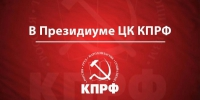 b_300_0_16777215_00_https___kprf.ru_media_images_newsstory_illustrations_large_dc129c_prezidium.jpg - КПРФ
