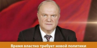b_300_0_16777215_00_https___kprf.ru_media_images_newsstory_illustrations_large_7fa749_14c428_1.jpg - КПРФ