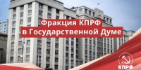 b_300_0_16777215_00_https___kprf.ru_media_images_newsstory_illustrations_large_43819c_fraktsiia-kprf.jpg - КПРФ