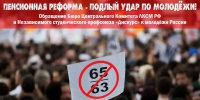 b_300_0_16777215_00_https___kprf.ru_media_images_newsstory_illustrations_large_0e12d6_2018_06_20.jpg - КПРФ